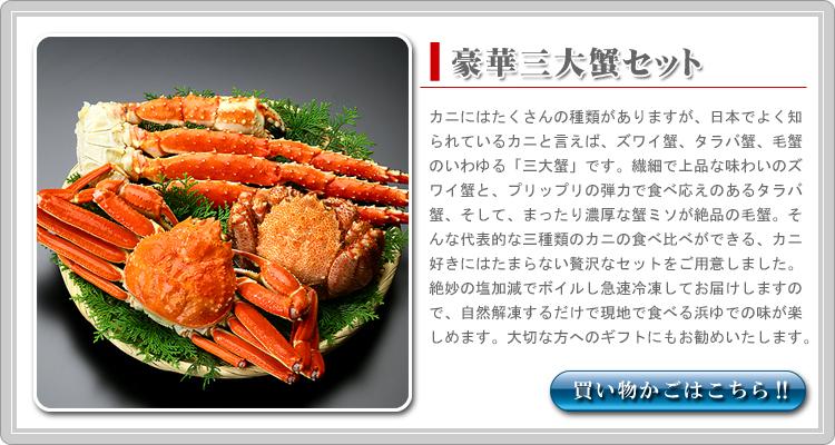 豪華三大蟹セット