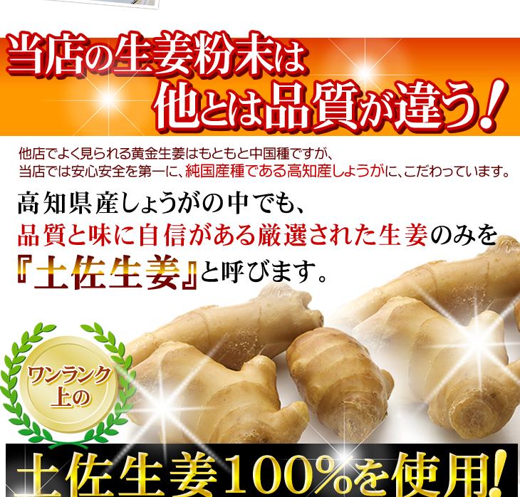 当店の生姜粉末は他とは品質が違う! 土佐生姜100%を使用!