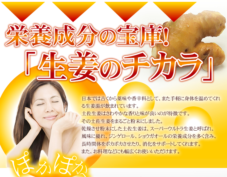栄養成分の宝庫!「生姜のチカラ」