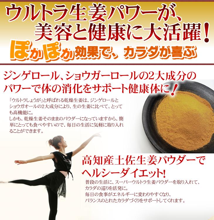 ウルトラ生姜パワーが、美容と健康に大活躍!