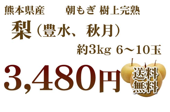 3kg2480円