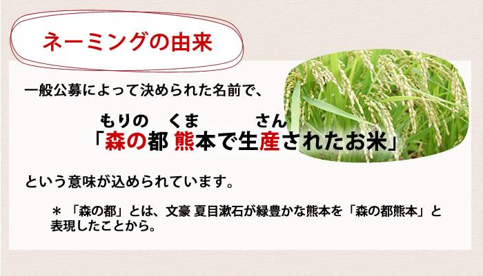 森の都熊本で生産されたお米