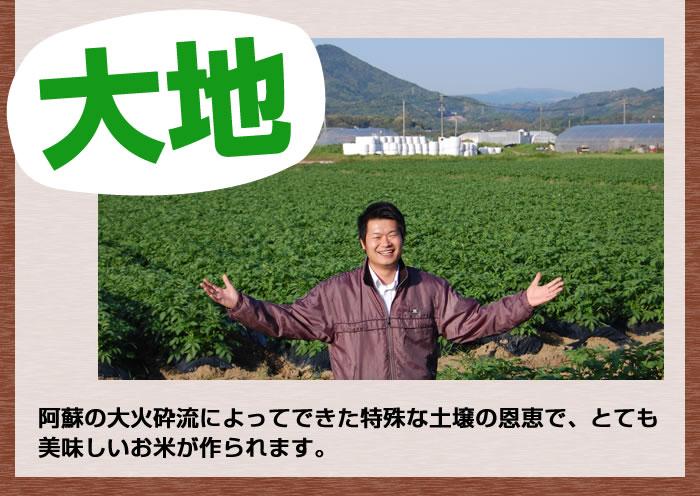 特殊な土壌の恩恵で美味しいお米が作られます。