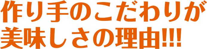 作り手のこだわりが美味しさの理由!!!