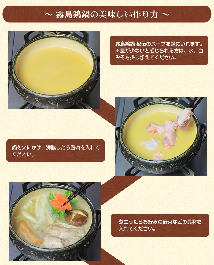 霧島鶏鍋の美味しい鍋作り方