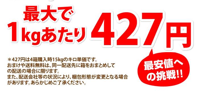 最大で427円/kg