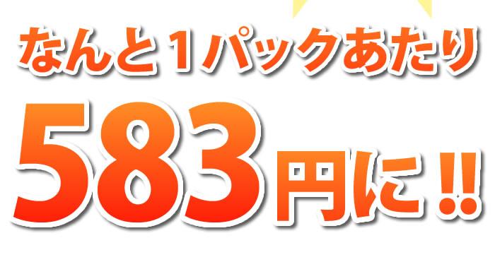最大1パック583円に