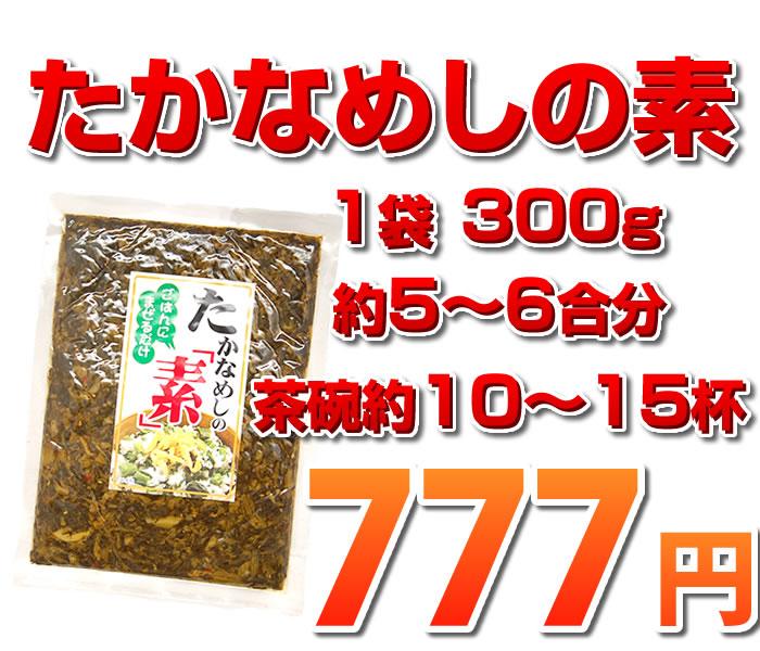 1パック777円