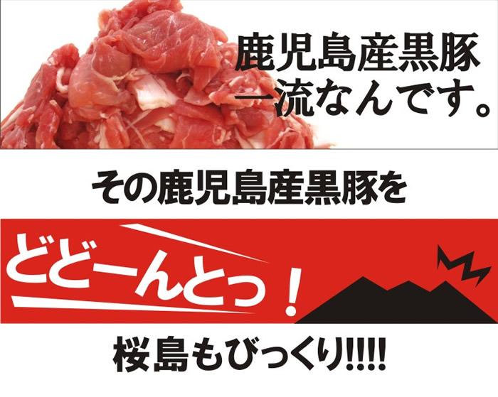 鹿児島県産黒豚は一流なんです。