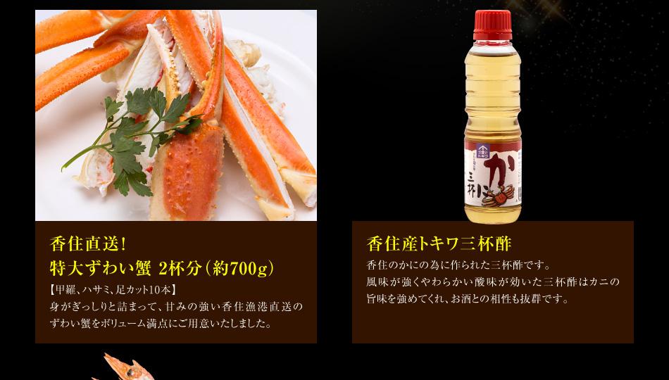 香住直送 特大ずわい蟹2杯分 香住産トキワ三杯酢