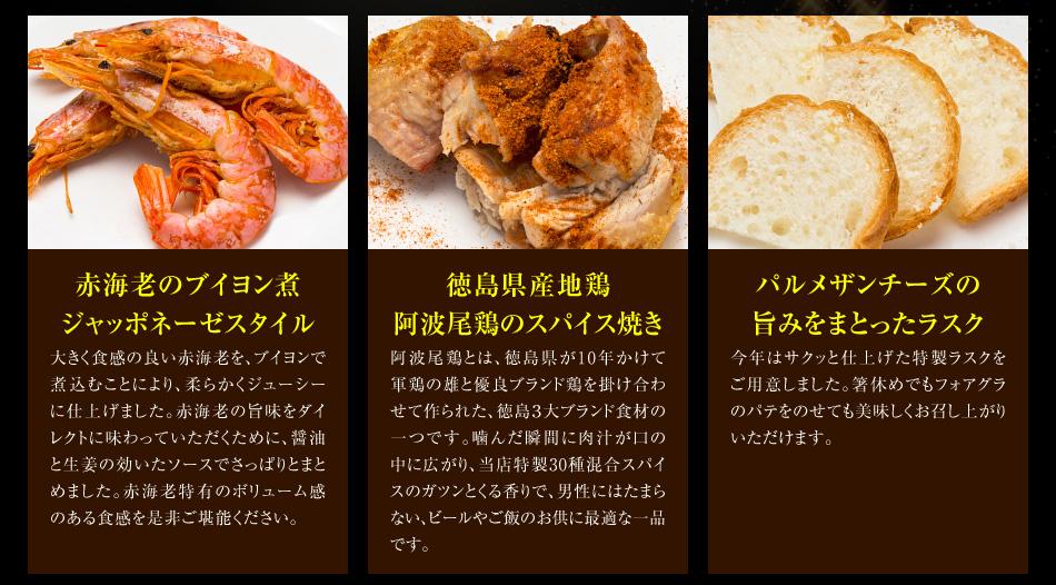 赤海老のブイヨン煮 ジャッポネーゼスタイル、徳島県産地鶏 阿波尾鶏のスパイス焼き、パルメザンチーズの旨みをまとったラスク
