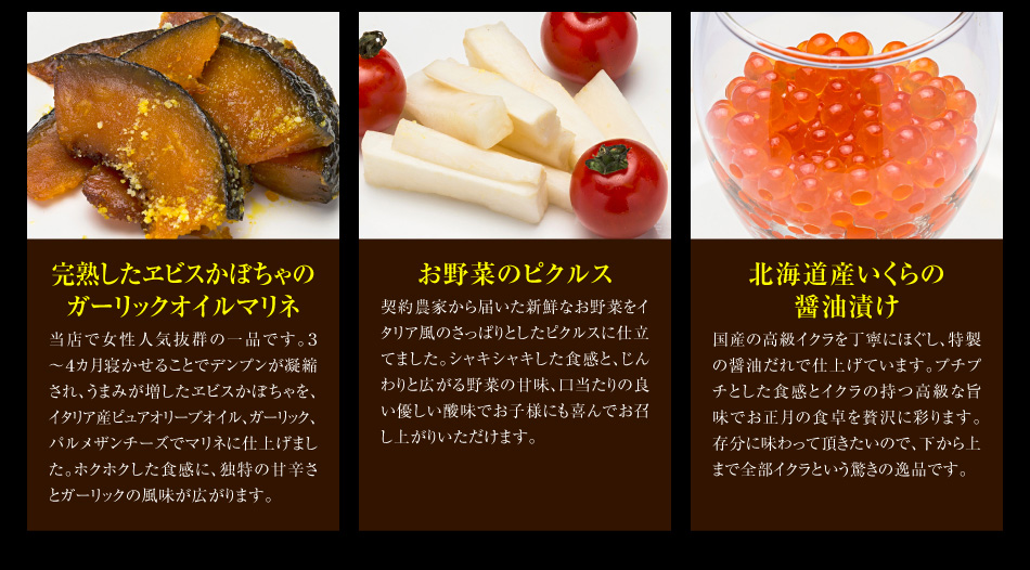 完熟したヱビスかぼちゃのガーリックオイルマリネ、お野菜のピクルス、北海道産いくらの醤油漬け
