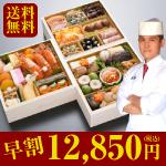 2018年度海鮮おせち料理三段重(38品目)