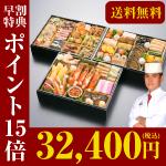 2018年度海鮮おせち料理 三段重(47品目)