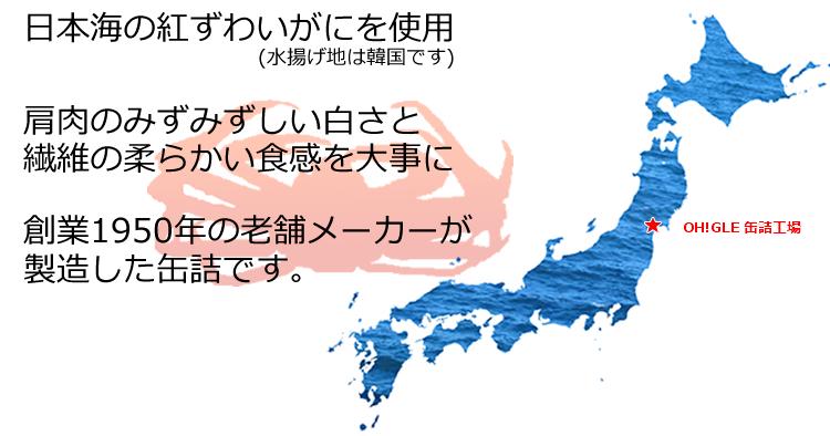OH!GLEは宮城県でカニ缶詰を製造しています!