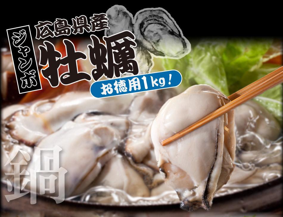 広島産ジャンボかき1kg_002
