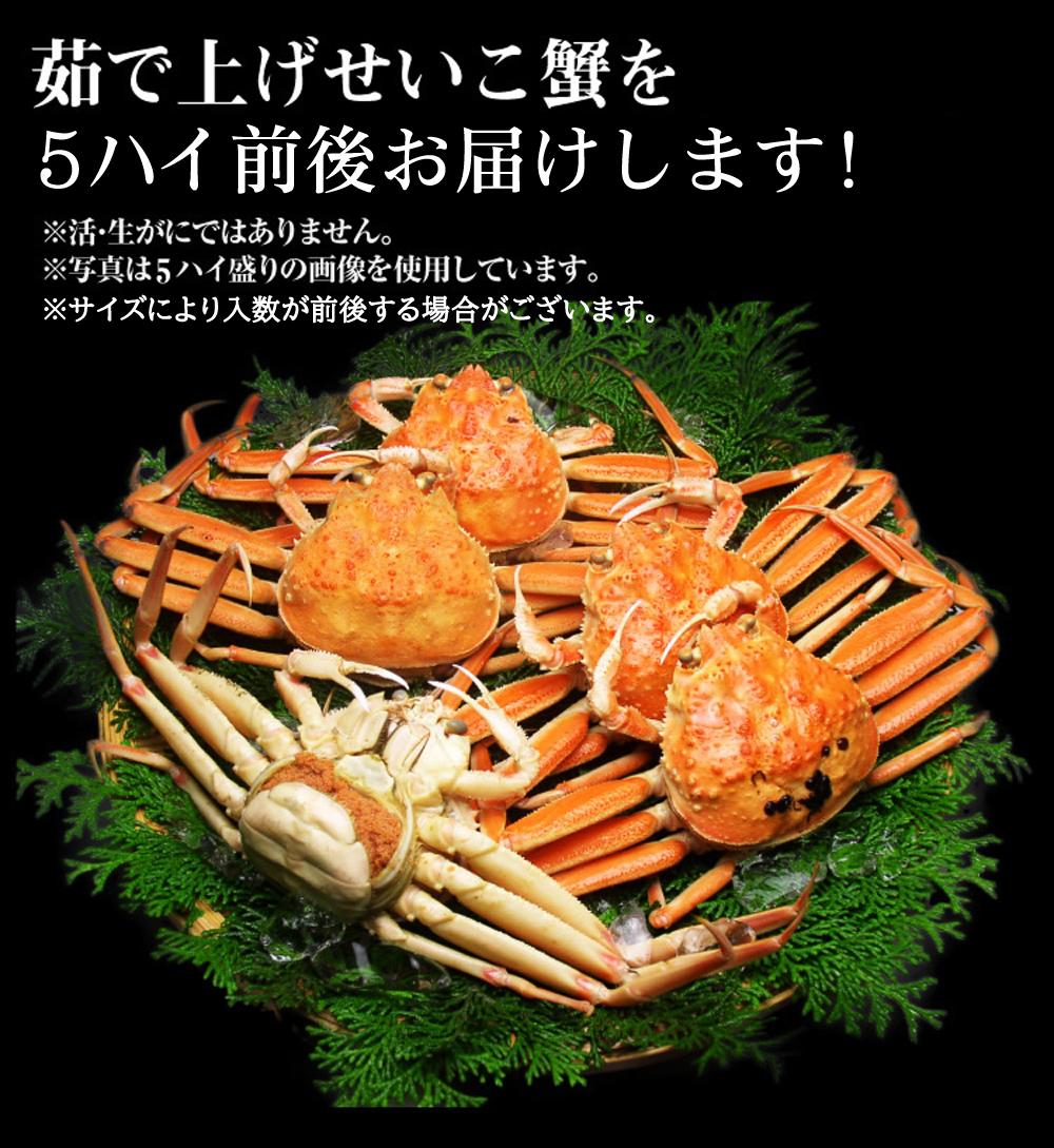 せいこ蟹どんぶり