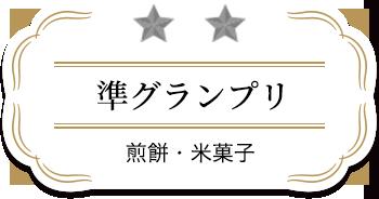 準グランプリ せんべい・米菓子部門