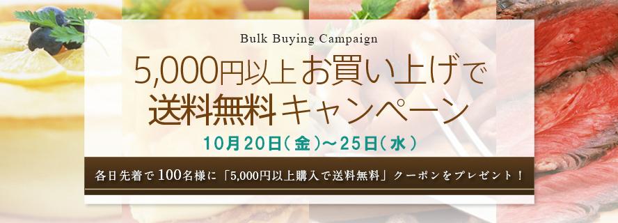 5,000円以上で送料無料キャンペーン