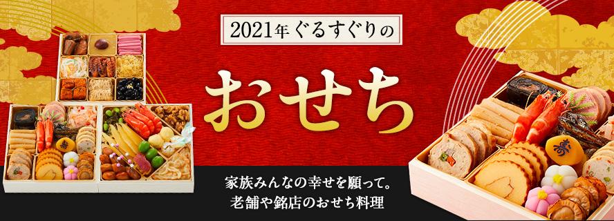 2021年ぐるすぐりのおせち