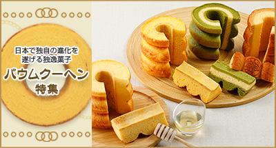 日本で独自の進化を遂げる独逸菓子「バウムクーヘン」