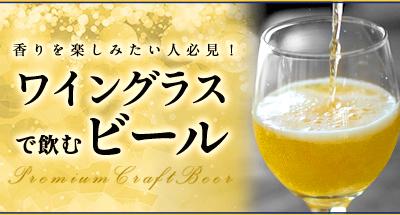 香りを楽しみたい人必見!ワイングラスで飲むビール