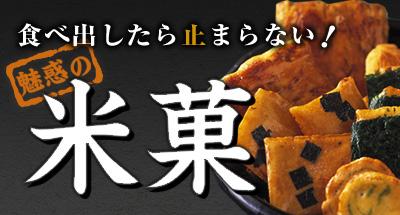 食べ出したら止まらない! 魅惑の米菓