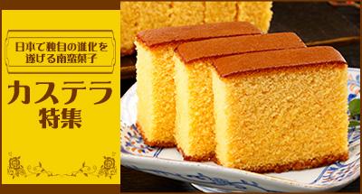 「日本で独自の進化を遂げる南蛮菓子「カステラ」