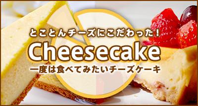 とことんチーズにこだわった!一度は食べてみたいチーズケーキ