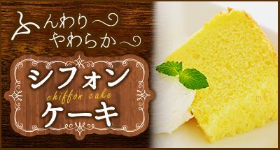 ふんわり~ やわらか~ シフォンケーキ