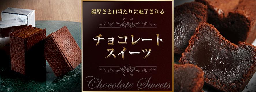 濃厚さと口当たりに魅了されるチョコレートスイーツ