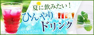 夏に飲みたい!ひんやりドリンク
