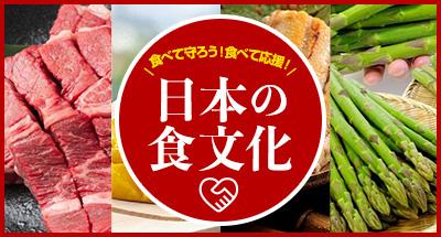 食べて守ろう!食べて応援!日本の食文化