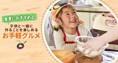 食育におすすめ♪子供と一緒に作ることを楽しめるお手軽グルメ