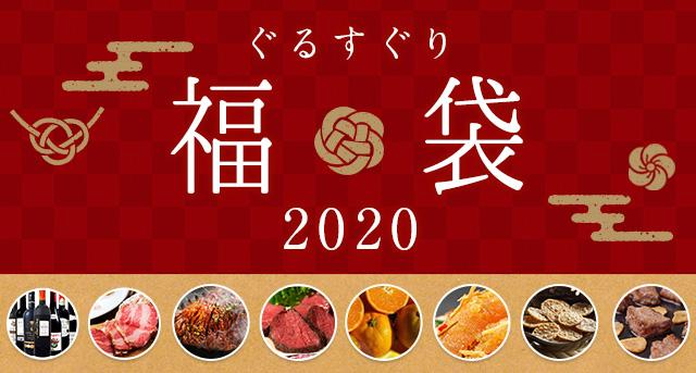 2020年 ぐるすぐり グルメ&スイーツ福袋