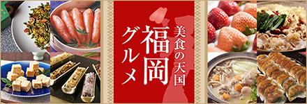 美食の天国 福岡グルメ