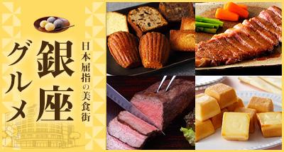 日本屈指の美食街 銀座グルメ