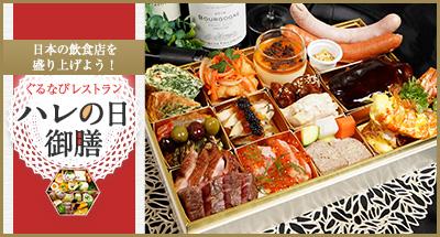 日本の飲食店を盛り上げよう!ぐるなびレストラン ハレの日御膳