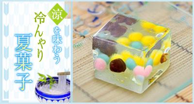 涼を味わう!冷んやり夏菓子
