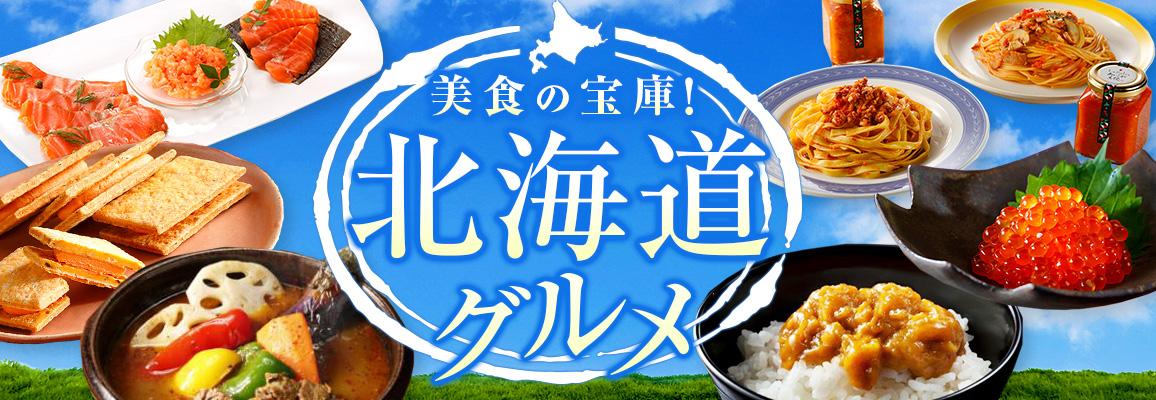 美食の宝庫! 北海道グルメ