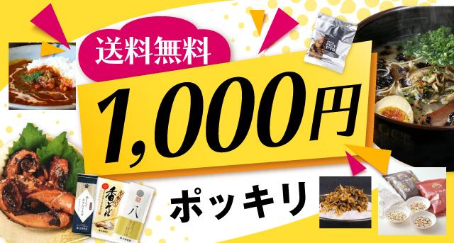 """1000円ポッキリ送料無料"""""""