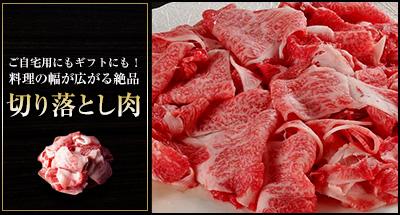ご自宅用にもギフトにも!料理の幅が広がる絶品切り落とし肉