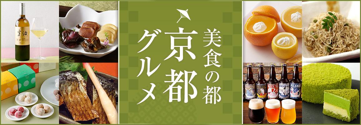 美食の都 京都グルメ
