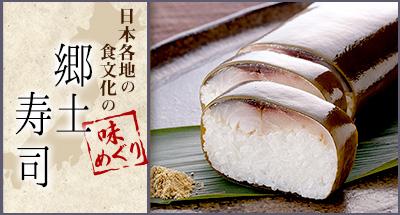 日本各地の食文化の味めぐり 郷土寿司