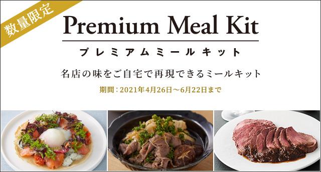 Premium Meal Kit(プレミアムミールキット)