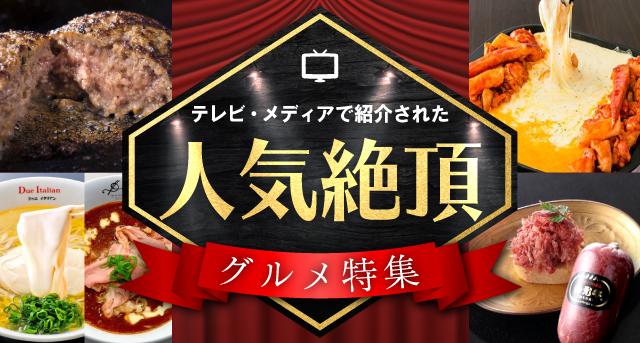 テレビ・メディアで紹介された人気絶頂グルメ特集