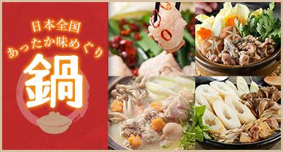 日本全国あったか味めぐり  鍋