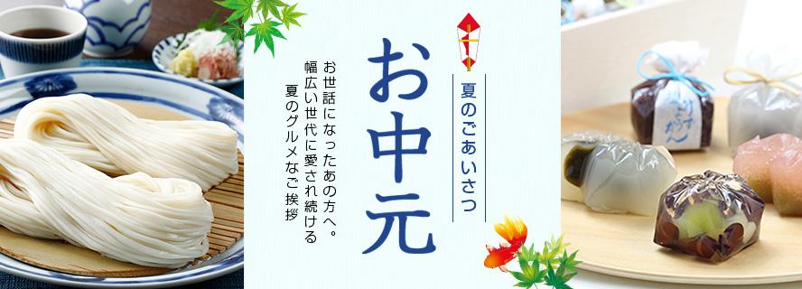 【2020年】お中元ギフト特集
