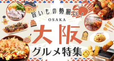旨いもの勢ぞろい!大阪グルメ特集