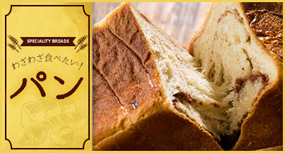わざわざ食べたい!パン